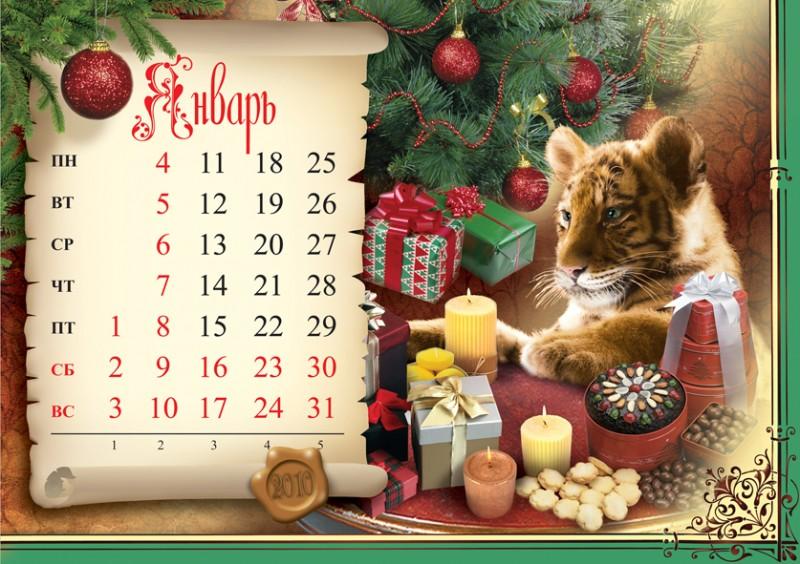 ~ Календарь~