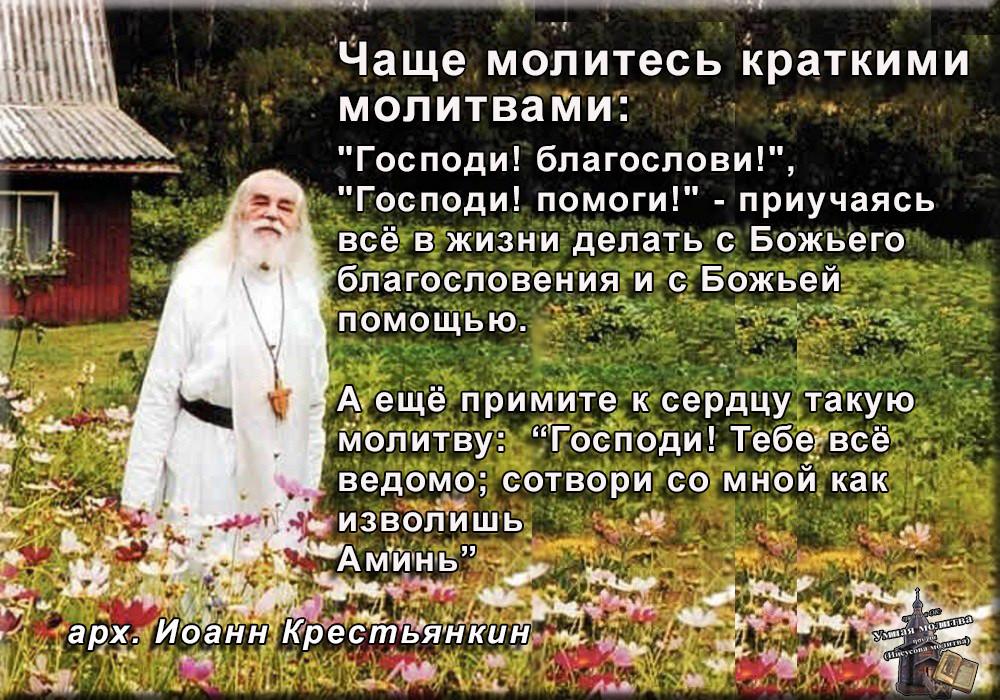 православная молитва от клеветы которые они