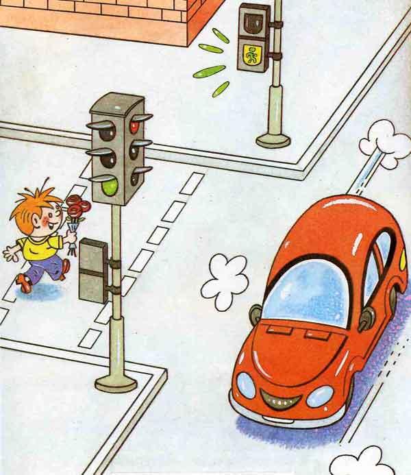 Написать сочинение о правилах дорожного движения нарисовать к нему рисунок.3 класс