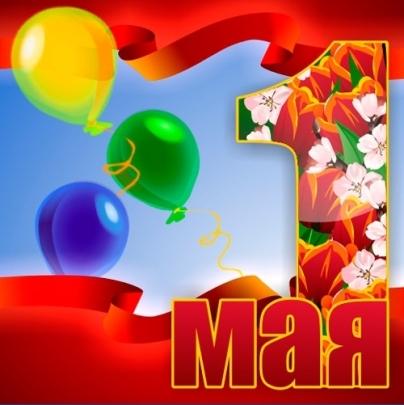 Поздравления c 1 Мая!